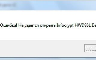 Сообщение «Не удается открыть infocrypt hwdssl device» в Сбербанк Бизнес Онлайн: что делать?