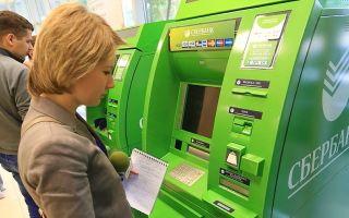 Комиссия Сбербанка за перевод в другой банк, регион: какой процент берут