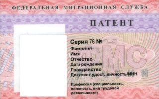 Как оплатить патент через Сбербанк Онлайн: пошаговая инструкция