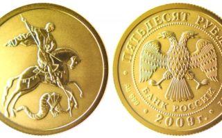 Золотая монета Георгий Победоносец: цена в Cбербанке на 50 рублей сегодня, график динамики роста в 2018 году