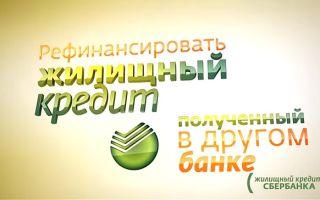 Сбербанк: рефинансирование ипотеки других банков физическим лицам
