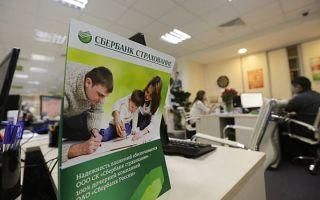 Страхование кредита в Cбербанке: возврат страховки