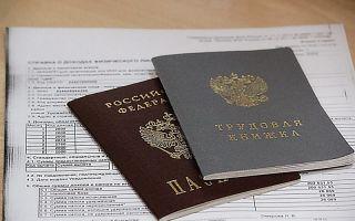 Документы для кредита в Сбербанке физическому лицу: что нужно
