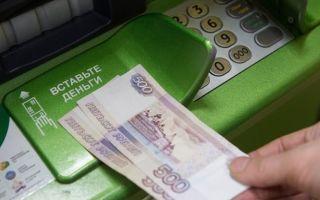 Как положить деньги на карту Сбербанка через банкомат наличными