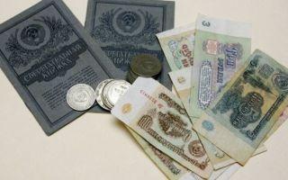 Компенсация вкладов Сбербанка в 2019 году: как получить выплату по депозитам до 1991 года