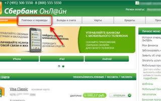 Оплата электроэнергии через Сбербанк Онлайн без комиссии: пошаговая инструкция как платить
