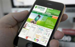 Оплата Триколор ТВ с банковской карты Сбербанка
