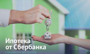 Как оформить ипотеку в Сбербанке на квартиру в 2019 году: пошаговая инструкция, необходимые документы