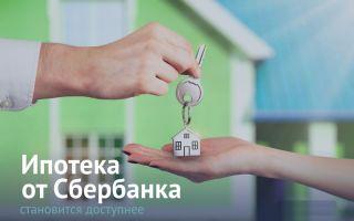 Как оформить ипотеку в Сбербанке на квартиру в 2018 году: пошаговая инструкция, необходимые документы