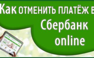 Как отменить операцию в Сбербанк Онлайн: можно ли отозвать платеж и вернуть деньги