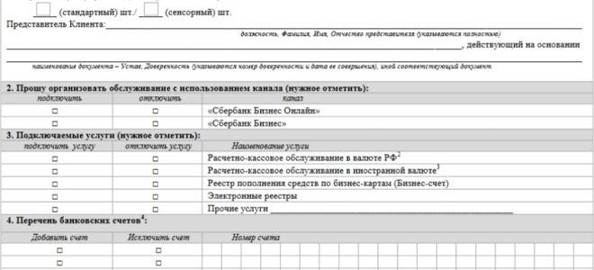 Образец заполнения заявления о присоединении к условиям Сбербанка