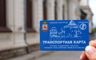 Как пополнить транспортную карту Ситикард через Сбербанк Онлайн