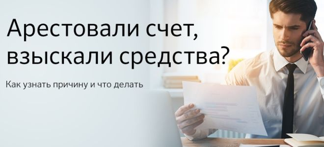 Заявление в банк о взыскании по исполнительному листу: образец Сбербанка, снятие ареста с карты