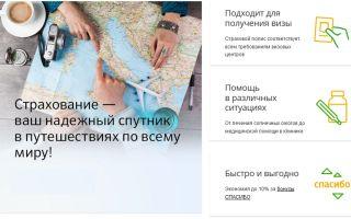 Страховка Сбербанка для выезда за границу путешественникам: отзывы