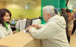 Кредит в Сбербанке для пенсионеров без поручителей: процентная ставка