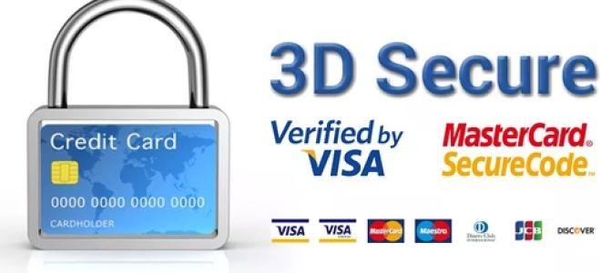 Что такое 3D Secure, как подключить к карте  Сбербанка