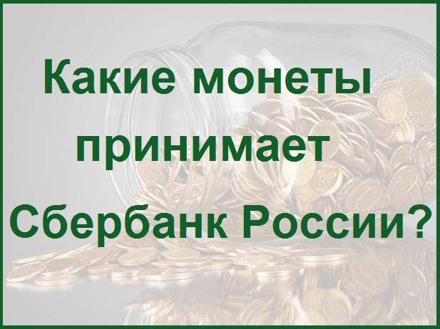 Монеты для продажи в Сбербанк