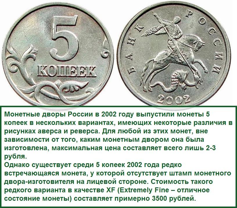 монета 5 копеек 2002 и 2003 годов