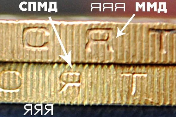 СПМД и ММД на монетах