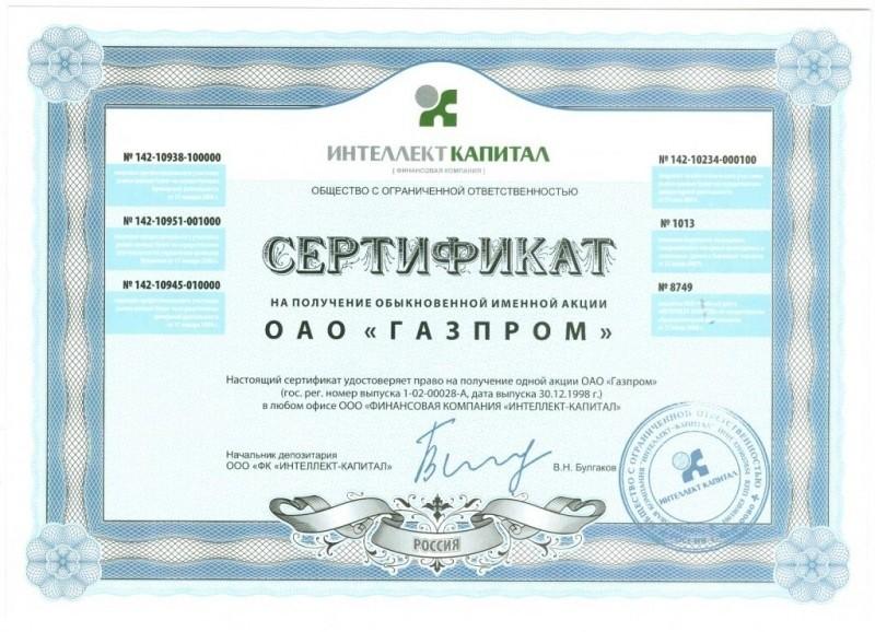 Именная акция Газпрома