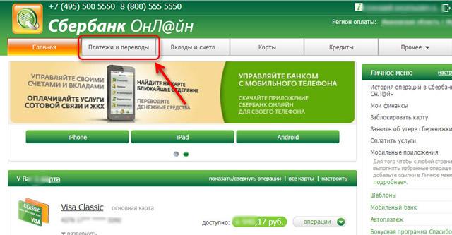 Сбербанк онлайн: необходимо пройти процедуру авторизации в Личном кабинете