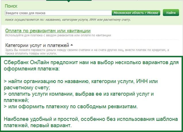Выбраем поставщика электроэнергии через кабинет online.sberbank.ru
