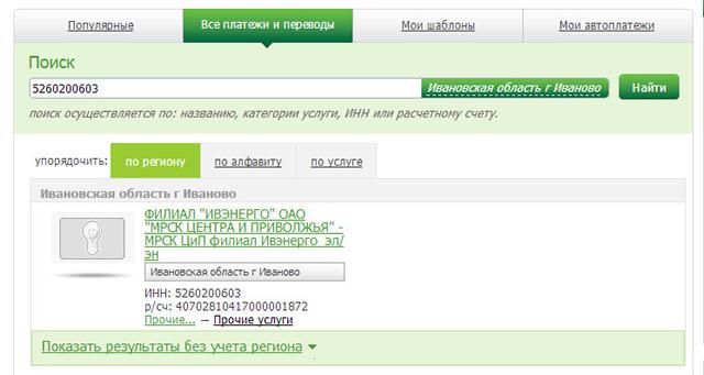 оплата квитанции за электроэнергию через Сбербанк онлайн