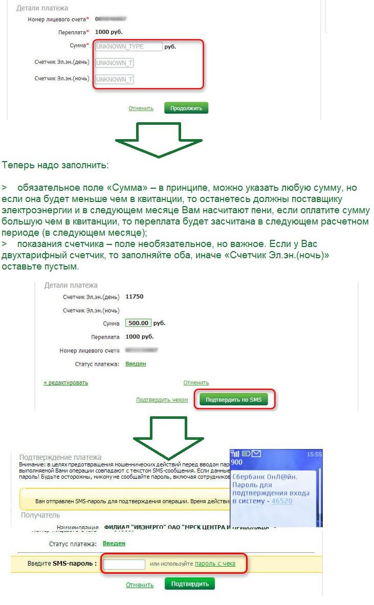 Пошаговая инструкция оплаты за электричество через Сбербанк