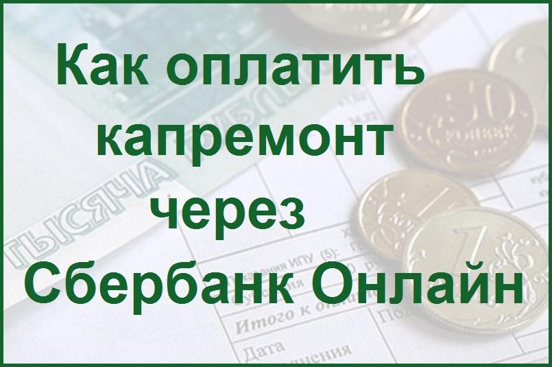 Слайд презентации на тему Как оплатить капремонт через Сбербанк Онлайн