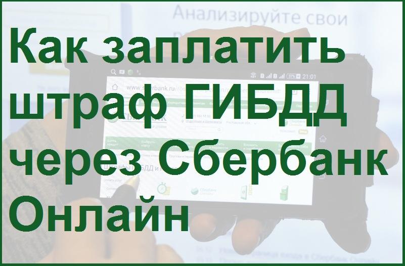 Пошаговая инструкция как заплатить штраф ГИБДД через Сбербанк Онлайн