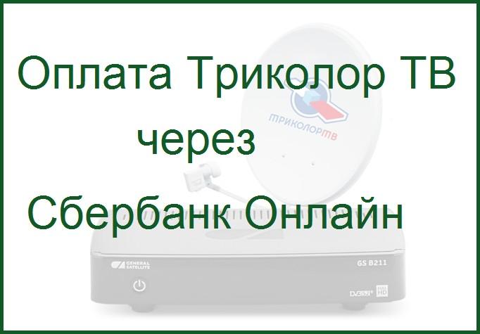 оплатить Триколор ТВ через Сбербанк онлайн