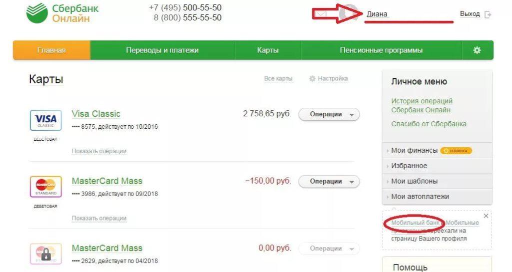 Отключение SMS уведомдений через Сбербанк Онлайн