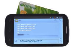 каманды для СМС отключения BLOKIROVKAUSLUG и BLOCKSERVICE Сбербанка