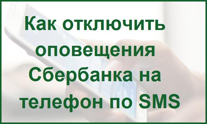 Слайд презентации на тему как отключить СМС оповещение Сбербанка