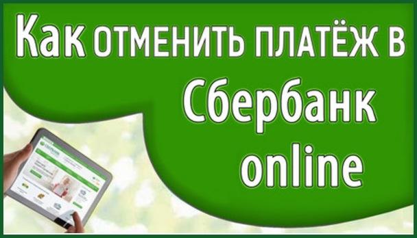Статья об отмене платежей в сбербанк онлайн