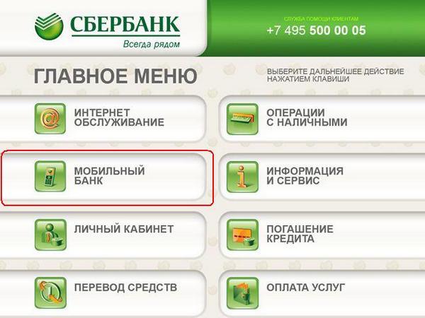 Смена мобильного телефона в сбербанк Онлайн через банкомат