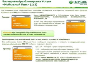 Шаг первый, как разблокировать мобильный банк Сбербанка через телефон