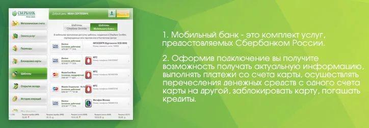 Возможности мобильного банка от Сбербанка