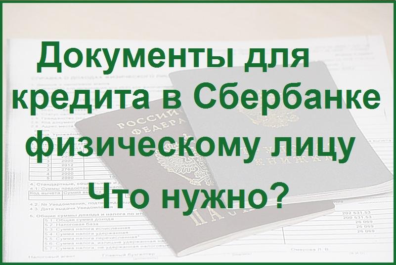 слайд презентации: документы для кредита в сбербанке