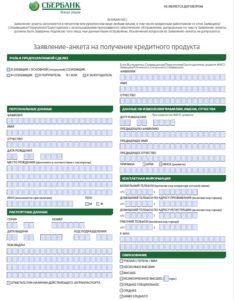 Заявление-анкета для кредита в сбербанке