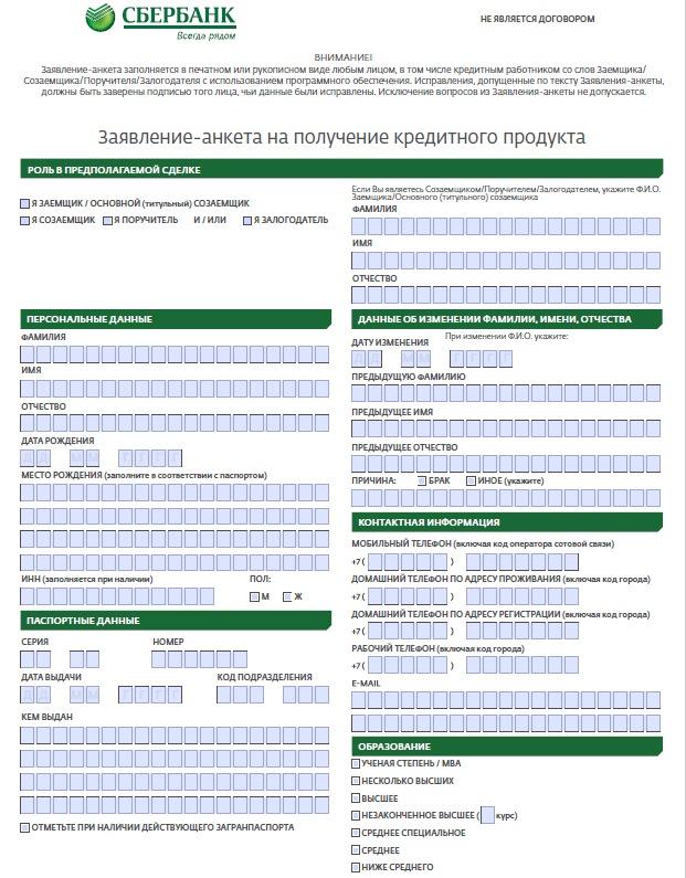 Сбербанк документы потребительский кредит сзи 6 получить Загорьевский проезд