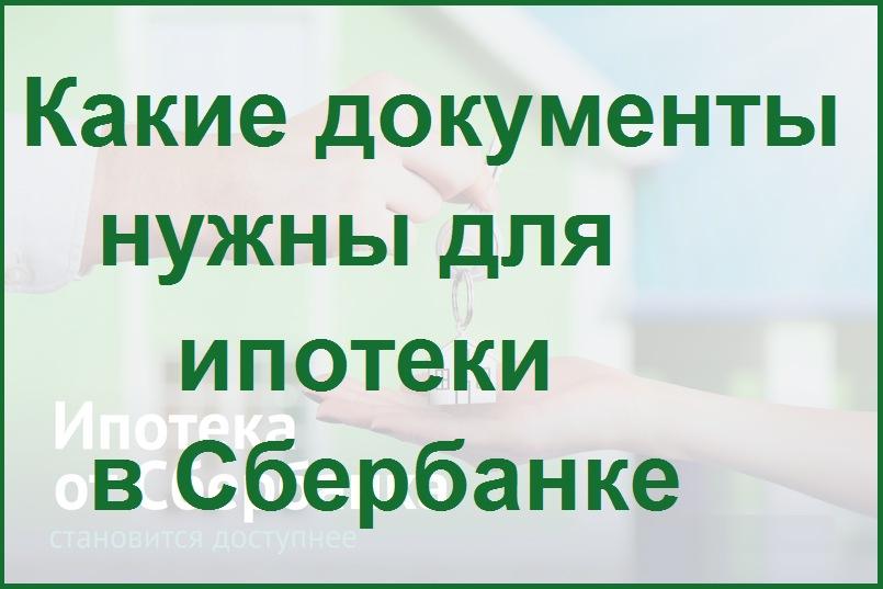 Слайд на тему пакет документов для ипотеки в Сбербанке