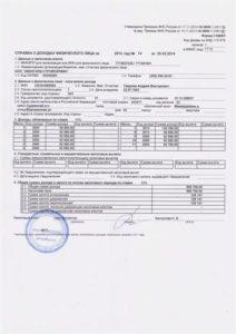 Образец справки 2-НДФЛ для рефинансирование ипотеки в Сбербанке