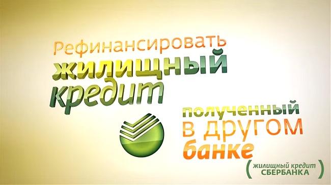 Презентация рефинансирования ипотечного кредита в Сбербанке