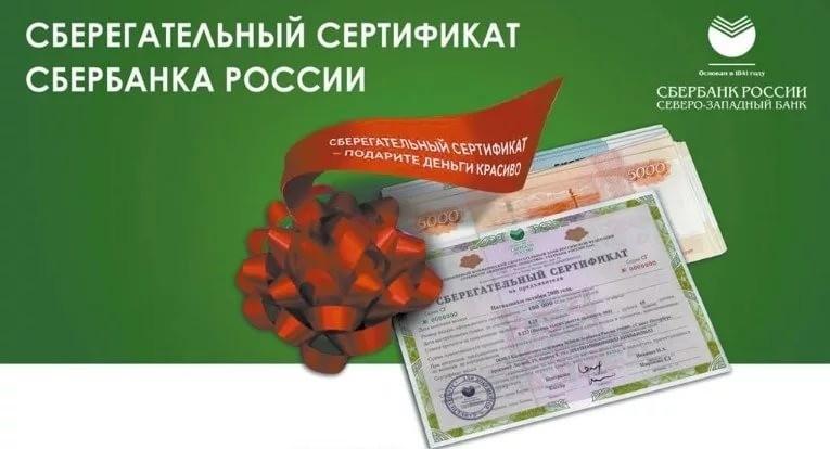 Реклама сберегательного сертификата Сбербанка России