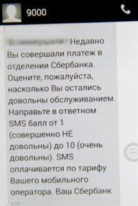SMS 9000 с предложением оценить услуги СБ РФ