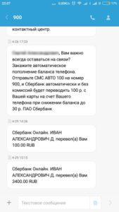 Информирование с помощью SMS с номера 900