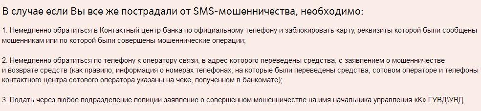 что делать если вы пострадали от СМС мошенников