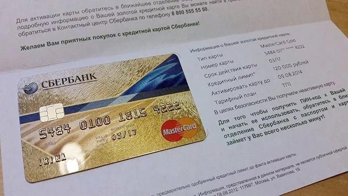 Получение золотой карты сбербанка