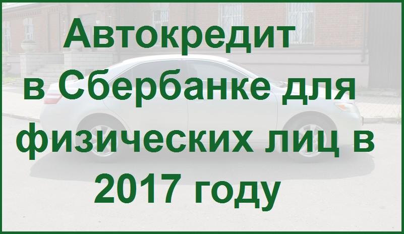 Слайд презентации на тему автокредит Сбербанка для физических лиц в 2017 году
